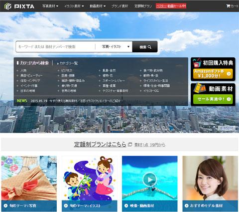とりあえずは,PIXTA社のサービスで始めてみました(^^)<br />これから,PIXTA社も大いに儲かることでしょう(笑)